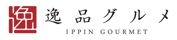逸品グルメ-IPPIN-