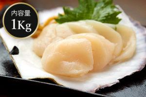 サイズが選べる「枝幸ホタテ」玉冷1kg