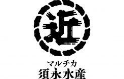 北海道の海鮮専門店「須永水産」
