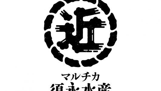 北海道のホタテ専門店「須永水産」