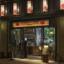 尾島さんの「生ハム」が食べられるお店 『VINOSITY maxime 日本橋』
