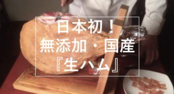日本で初の生ハム工房。尾島さんの作る無添加・国産「生ハム」