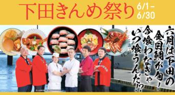 日本一、金目鯛が揚がる伊豆下田で『きんめ祭り』6月開催!