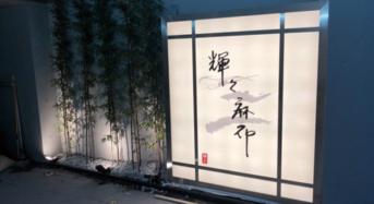 「奥久慈卵を使用した東京軍鶏の石焼親子丼」が食べられるお店   『輝々麻布』