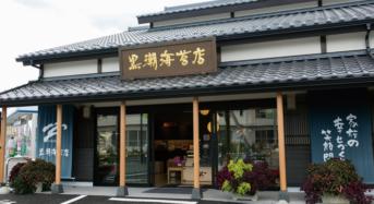 鮮度の高い美味しい「海苔」をお届けする『黒潮海苔店』