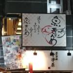 渋谷で高級和食をリーズナブルに!金目鯛専門店『魚きんめ』