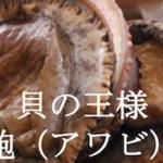 貝の王様『鮑(アワビ)』