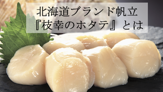 『Esashi Scallops』 is known those in the know.