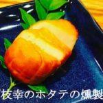 逸品料理『枝幸のホタテの燻製』