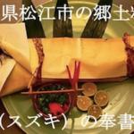 島根県松江市の郷土料理『鱸(スズキ)の奉書焼き』