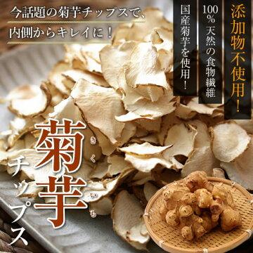 『菊芋』パウダー100g