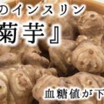 【天然のインスリン】血糖値と糖尿病に注目の食材『菊芋』