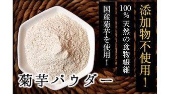 群馬県産 せーちゃん農園の『菊芋パウダー』