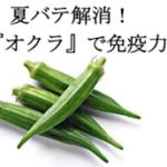 夏野菜『オクラ』で免疫力アップ!