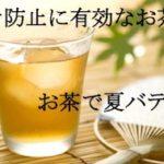 夏バテ防止に有効なお茶!お茶で夏バテ対策!