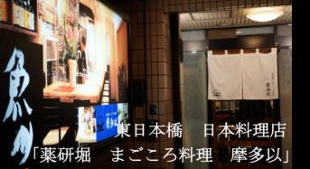 日本料理店「薬研堀 まごころ料理 摩多以」(東日本橋)