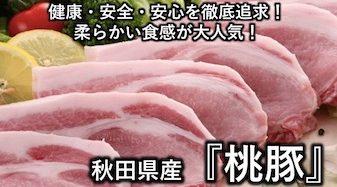 健康・安全・安心を追求!柔らかい食感が人気の『桃豚』