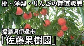 桃・洋梨・りんごの産直販売 福島県伊達市「佐藤果樹園」