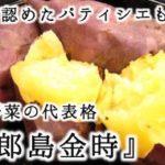 世界が認めたパティシエも絶賛!加賀野菜の代表格『五郎島金時』