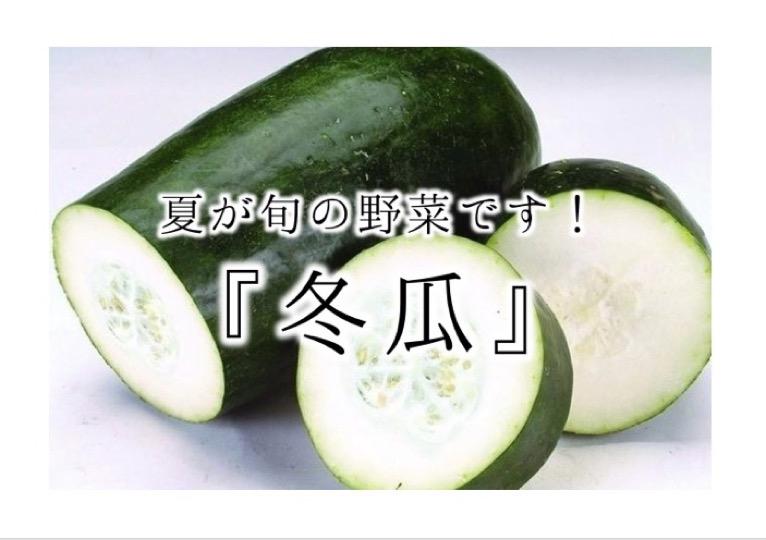 冬の瓜と書くけど、夏野菜 『冬瓜』 | 逸品グルメ-IPPIN-