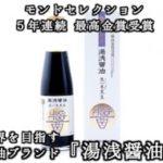 醤油で世界を目指す!関西一の醤油ブランド『湯浅醤油』とは!?
