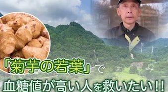 「血糖値で困っている人」に「菊芋の若葉」を使った商品を知ってほしい!!