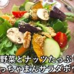 12種の野菜とナッツたっぷり彩り!あっちゃまんサラダボウル