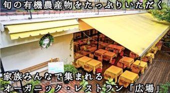 オーガニック レストラン 広場 (表参道)