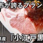 川越市が誇るブランド豚『小江戸黒豚』