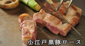 小江戸黒豚ロース(小江戸黒豚鉄板懐石オオノ 川越)