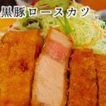 小江戸黒豚ロースカツ(小江戸黒豚鉄板懐石オオノ 川越)