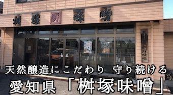 天然醸造にこだわり続ける 愛知県「桝塚味噌」