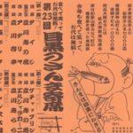 「第23回 目黒のさんま祭り」開催!炭焼きサンマ7000尾無料配布!