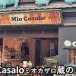 「Mio Casalo」(ミオカザロ)川越 蔵のまち店