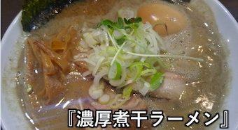 『濃厚煮干ラーメン』麺屋一寸星(目黒)