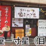 麺屋一寸星(目黒)