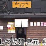 煮干しつけ麺 宮元(蒲田)