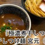 『極濃煮干しつけ麺』煮干しつけ麺 宮元(蒲田)