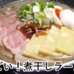 『すごい!煮干しラーメン』すごい煮干ラーメン凪(新宿)
