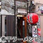 すごい煮干ラーメン凪(新宿)