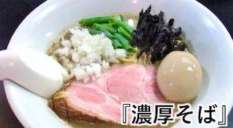 『濃厚そば』麺処 晴 (入谷)