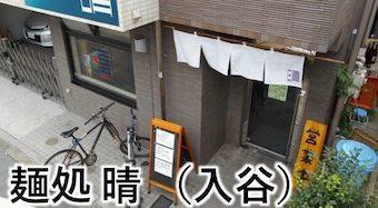 麺処 晴 (入谷)