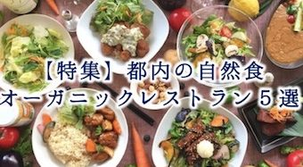 都内の自然食オーガニックレストラン5選