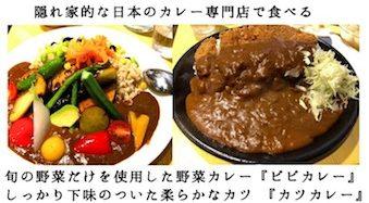隠れ家的な日本のカレー専門店で食べる絶品カレー