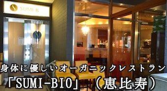 身体に優しいオーガニックレストラン 「SUMI-BIO」(恵比寿)