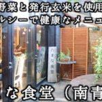 たまな食堂(南青山)