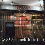 肉&ワインバル uchibito(六本木)