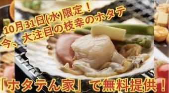 ホタテが無料で食べられる!10月31日(水)限定!ホタテん家で開催!