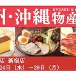 「九州・沖縄物産展」小田急百貨店 新宿店