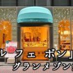 キル フェ ボン グランメゾン銀座 (Qu'il fait bon)